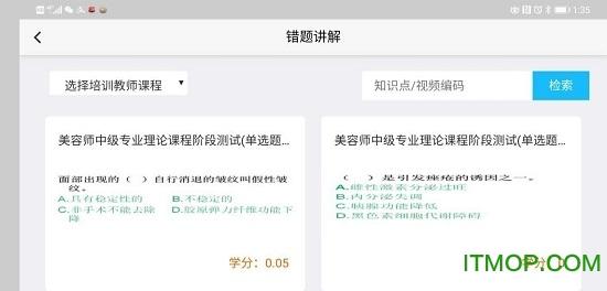 才坤云 v1.3.3.1 安卓版 1