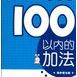 一年�100以�燃�p法口算���}