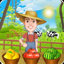 水果农场收获游戏