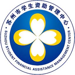 苏州学生资助app