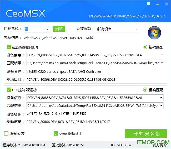 CeoMSX(驱动离线导入工具) v3.0.2020.1215 官方版 0