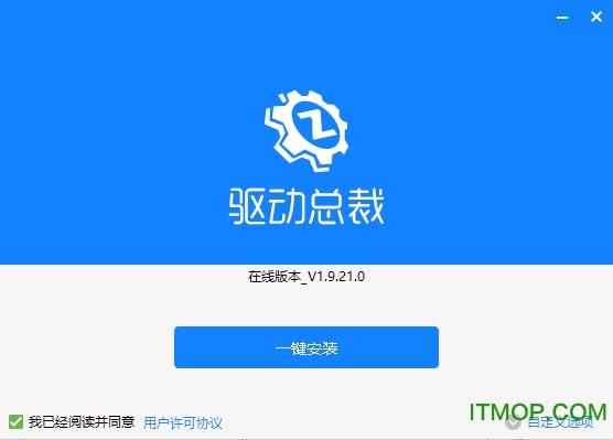 驱动总裁ol在线版 v1.9.21.0 官方版 0