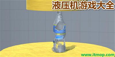 液压机游戏大全_液压机模拟器游戏下载_液压机游戏中文版