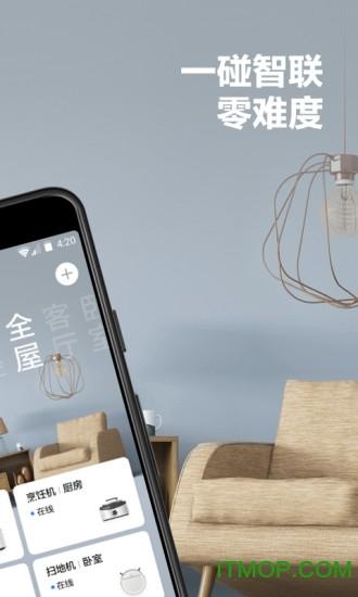 美的空调美居2020最新版 v6.4.0.16 安卓版 1