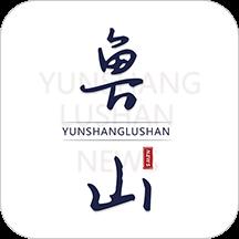 云上鲁山app