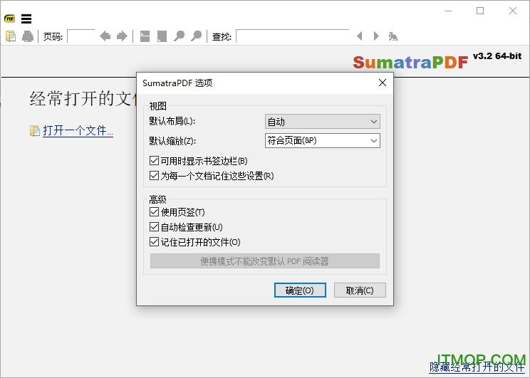 Sumatra PDF去广告便携版