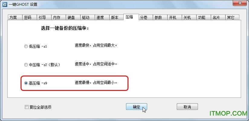 一键GHOST光盘版教程