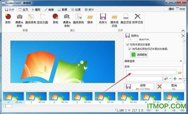 screen to gif中文版