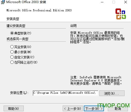 office2003完整破解版