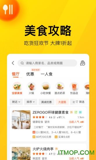 美团官方app客户端 v11.0.402 安卓版 1