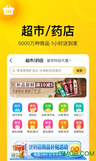 美团官方app客户端 v11.0.402 安卓版 2