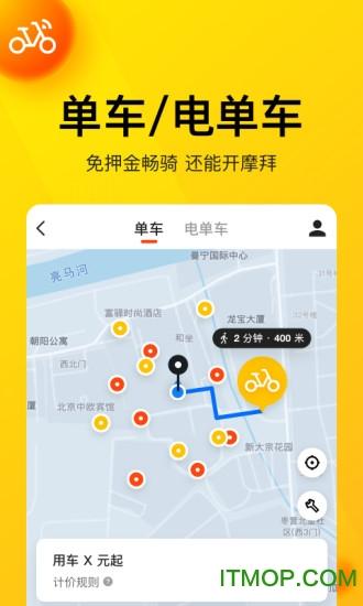 美团官方app客户端 v11.1.402 安卓版3