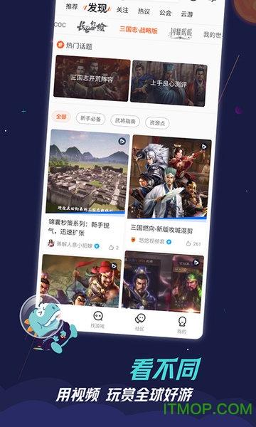 九游app最新版 v7.3.2.1 安卓官方正版0