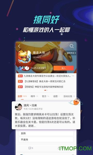 九游app最新版 v7.3.2.1 安卓官方正版2