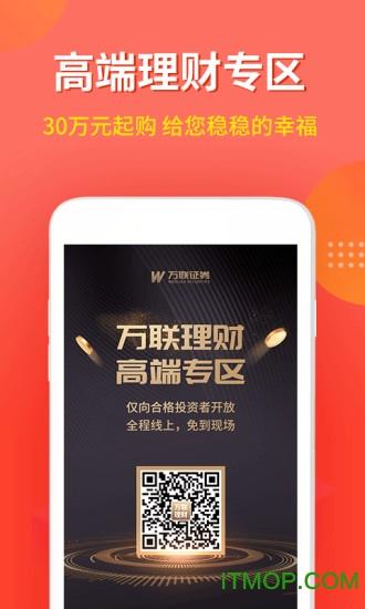 万联e万通ios手机版 v8.03.62 iphone版 2