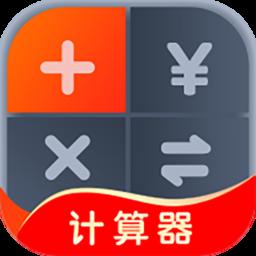 全能计算助手2020v3.6 安卓版