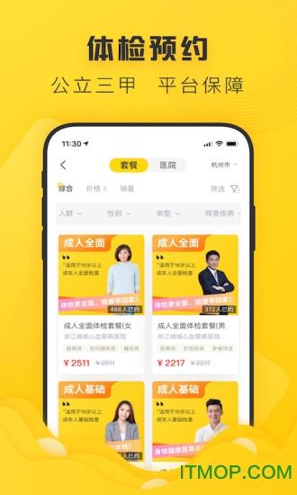 禾连健康 v9.1.12 安卓最新版 0