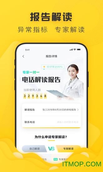 禾连健康 v9.1.12 安卓最新版 1