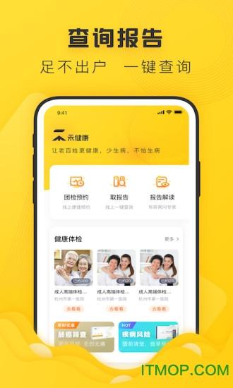 禾连健康app
