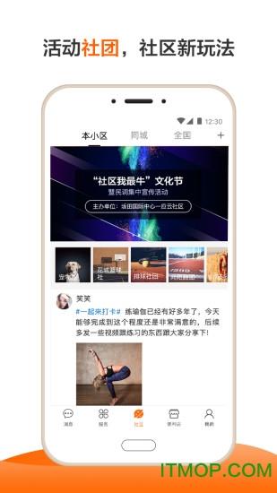 长城物业一应生活 v8.2.9 安卓版1