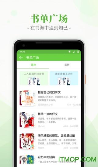 言情小说吧app v6.4.1 安卓版 0