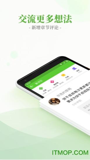 言情小说吧app v6.4.1 安卓版 3