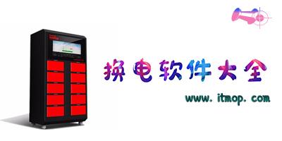 电动车共享电池app_电动车换电瓶app_换电app排行榜