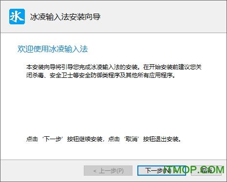 冰凌五�P�入法�г~�彀� v9.6.45.201106 官方版 0