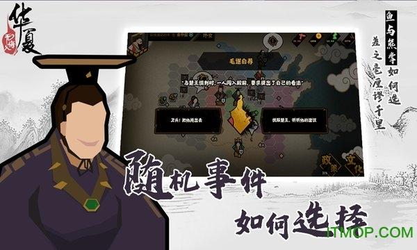 无悔入华夏游戏正式版 v56 安卓最新版 3