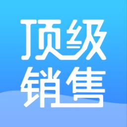 顶级销售v1.0.0 安卓版