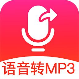 微信语音导出合成mp3软件