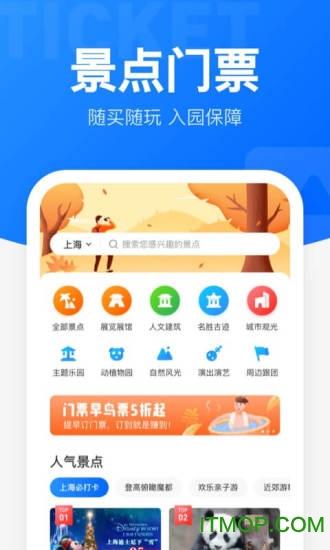 智行火车票电脑版 v9.5.4 免费版 0