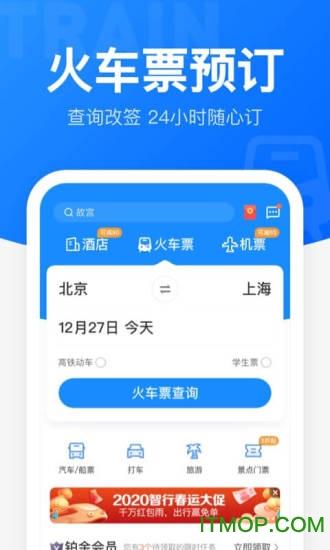 智行火车票电脑版 v9.5.4 免费版 3