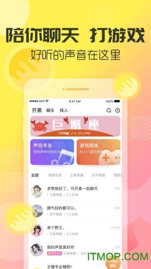 YY手游语音手机版 v6.15.2 安卓版 3