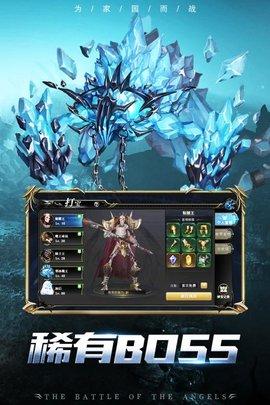 天使之战手游电脑版 v1.2.1 官方版1