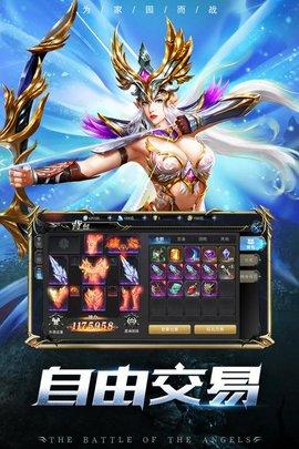 天使之战手游电脑版 v1.2.1 官方版3