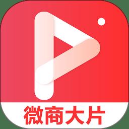 微商大片v1.8.0 安卓版