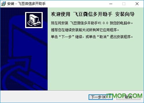 飞豆电脑微信多开助手 v2.0.0 免费版 0