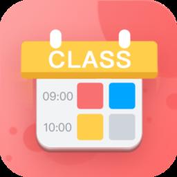 智能课程表时间表