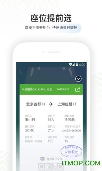 航旅纵横手机版 v6.5.7 安卓版1