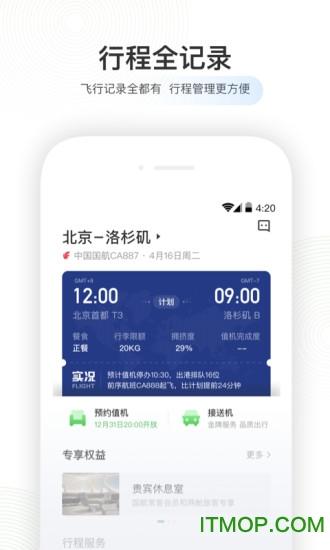 航旅纵横手机版 v6.5.7 安卓版3