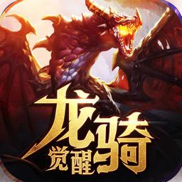 龙骑觉醒游戏v1.0.0 安卓版