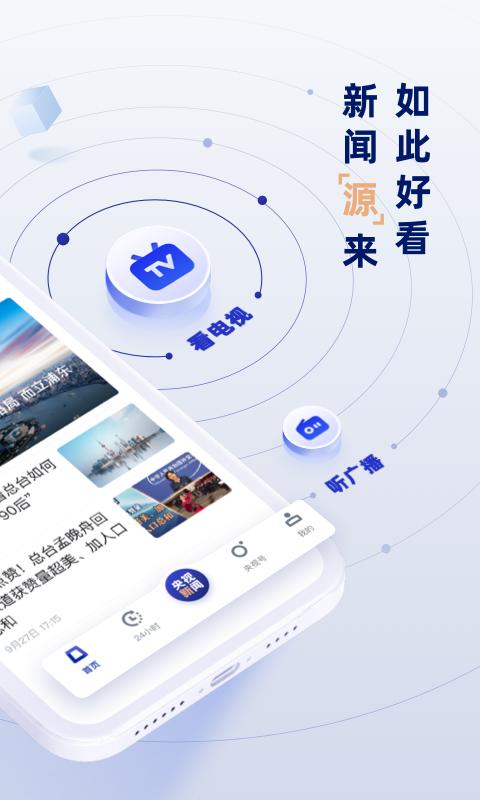 央视新闻app v8.0.7 安卓版 1