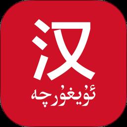 国语助手维语版