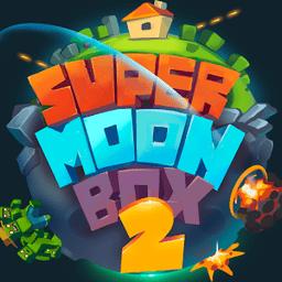 超级月亮沙盒2(moonbox2)