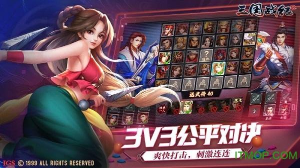 三国战纪2手游小七版 v2.1.1.0 安卓版 0