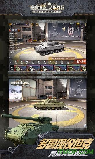 巅峰坦克手游电脑版 v1.14.1 官方版3
