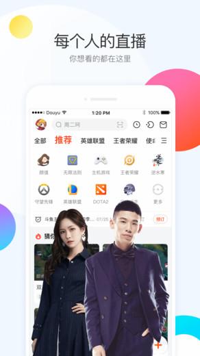 斗鱼直播app v6.3.2 安卓版0
