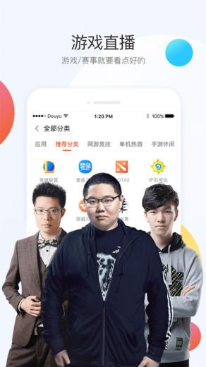 斗鱼直播app v6.3.2 安卓版1