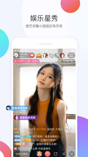 斗鱼直播app v6.3.2 安卓版2